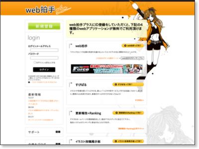 web拍手公式サイト