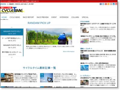 架空ニュース企画サイクルタイム – 自転車専門雑誌サイクルタイムWEBマガジン ハイケイデンスに更新中 ※これはジョークサイトです