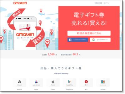 amaten(アマテン)はAmazonギフト券,を安心・安全に売ったり、買ったりできる取引所です。