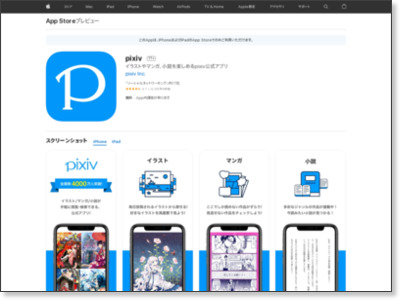 iTunes の App Store で配信中の iPhone、iPod touch、iPad 用 pixiv