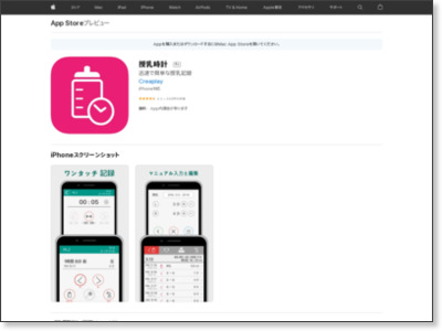 iTunes の App Store で配信中の iPhone、iPod touch、iPad 用 授乳時計