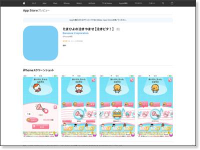 iTunes の App Store で配信中の iPhone、iPod touch、iPad 用 たまひよの泣きやませ【泣きピタ!】