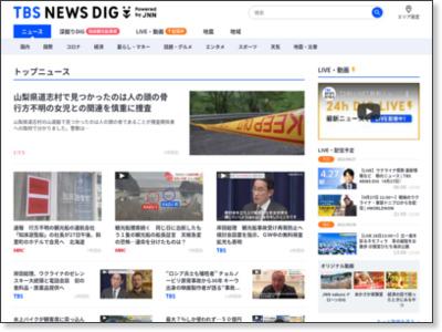 https://news.tbs.co.jp/newseye/tbs_newseye3762526.html