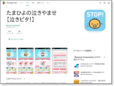 たまひよの泣きやませ【泣きピタ!】 - Google Play の Android アプリ