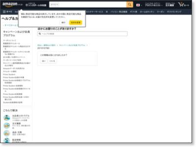 Amazon.co.jp ヘルプ: Amazonファミリー会員規約