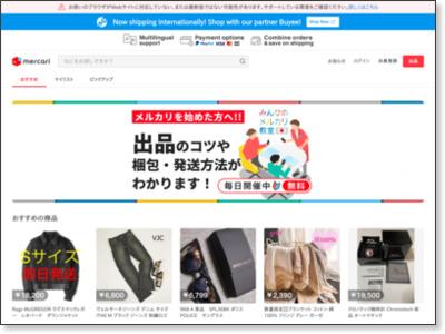 https://www.mercari.com/jp/