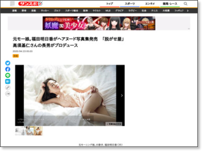 https://www.sanspo.com/geino/news/20200423/geo20042305030006-n1.html
