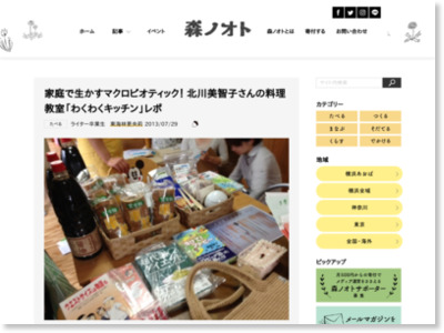http://morinooto.jp/news/messageboard/wakuwakukichen/