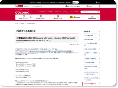 http://www.nttdocomo.co.jp/info/notice/page/120702_00_m.html
