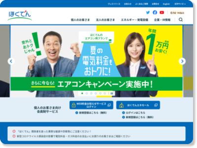 http://www.hepco.co.jp/