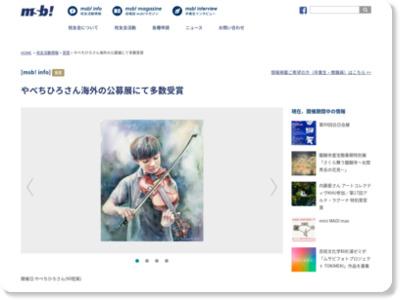 http://www.msb-net.jp/alumni_activity/media/2013/05/01/3825