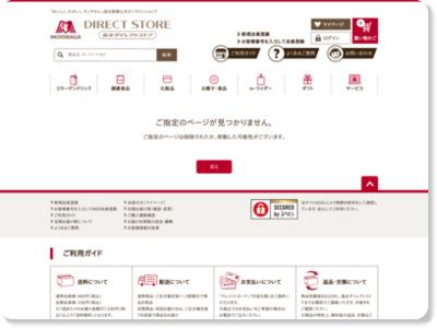 https://www.tenshi-kenko.com/lp/index21.html