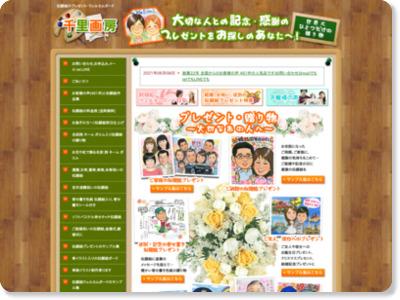 http://www.senri-gabou.jp/