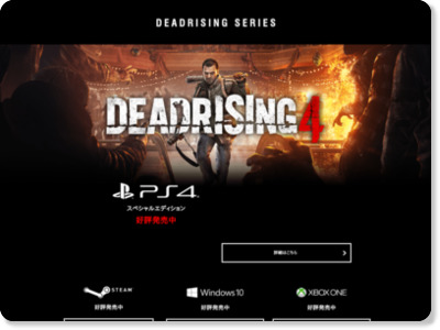 http://www.capcom.co.jp/deadrising/index.html#pageHome