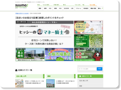 http://suumo.jp/article/oyakudachi/