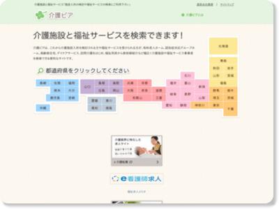 http://www.kaigopia.jp/