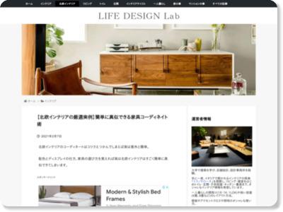 http://life-design-lab.com/interior/hokuo-interior/