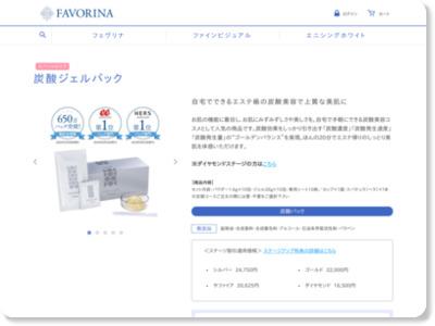 http://www.favorina.com/nano_acqua/gel_pack/index.html