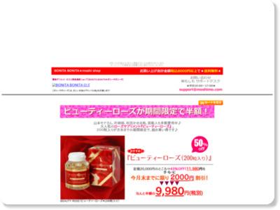 http://bonita2.okoshi-yasu.com/beauty_rose.html