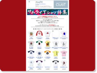 http://clubt.jp/mailmaga/20090224/
