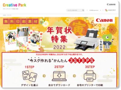 http://cp.c-ij.com/event/nenga/jp/
