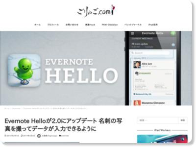 http://goryugo.com/20130201/evernote_hello_2/