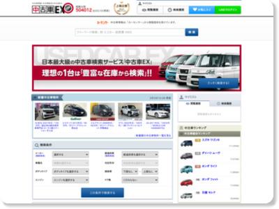 http://kuruma-ex.jp/usedcar