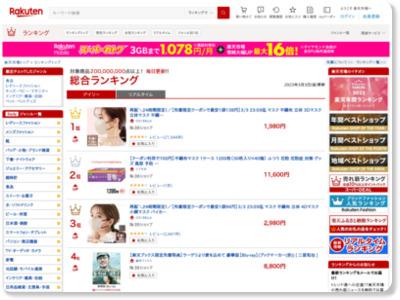 http://ranking.rakuten.co.jp/