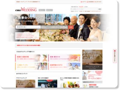 http://wedding.gnavi.co.jp/