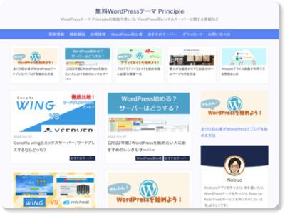 初心者にもおすすめ!無料 WordPress テーマ『Principle』