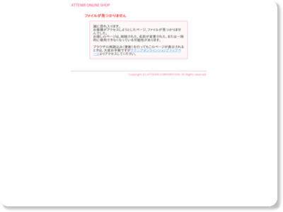 http://www.attenir.co.jp/trialset/details.html