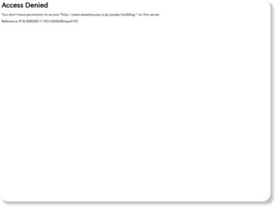 http://www.daiwahouse.co.jp/jutaku/building/