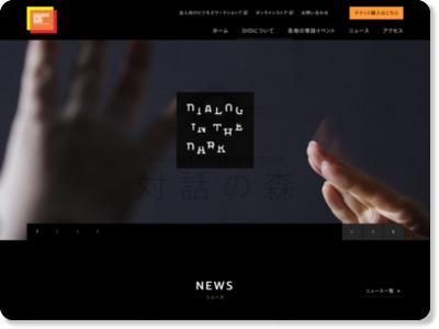 http://www.dialoginthedark.com/