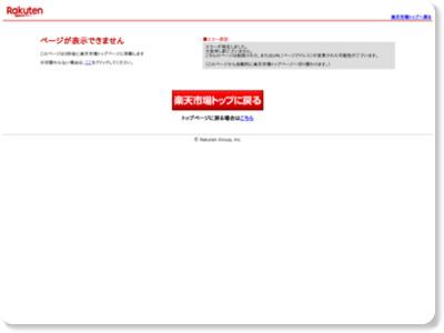 http://www.rakuten.co.jp/future-labo/1805901/1997174/