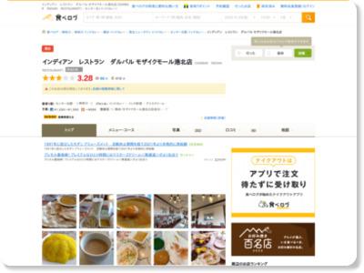 インディアン レストラン ダルバル モザイクモール港北店カレーイメージ