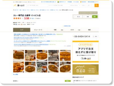 カレー専門店 白銀亭   本町駅店カレーイメージ