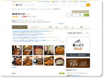 豚珍館 東川口店カレーイメージ