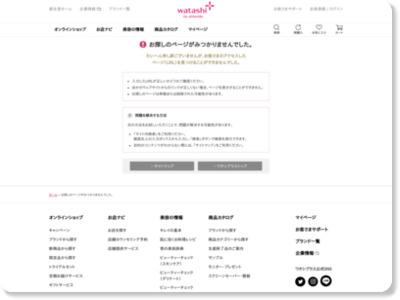 https://www.shiseido.co.jp/netclub/s0901eis/index.asp