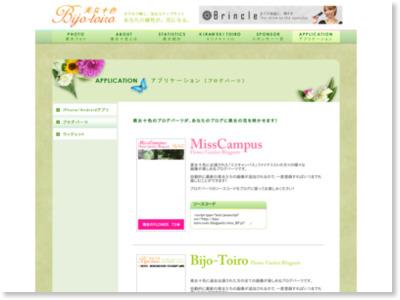 美女十色 Bijo-toiro|美女エコサイト「美女の数だけ、花が咲く。」