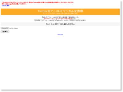 Twitter用アニメGIFマジカル変換機