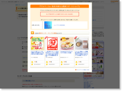 http://monipla.jp/newidol/091110oudo/