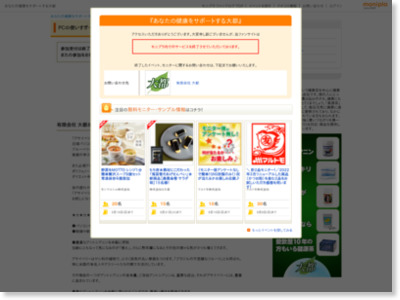 http://mp.edita.jp/daito/acai01/