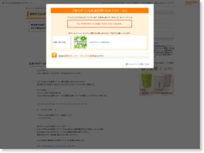 http://mp.edita.jp/deodor/091022/