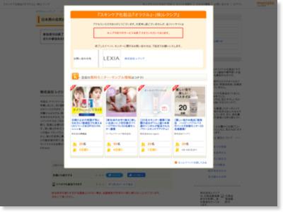 http://mp.edita.jp/lexia/CRmini/