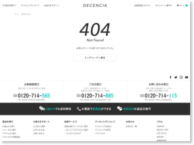 http://www.decencia.co.jp/campaign/trialset05b.html