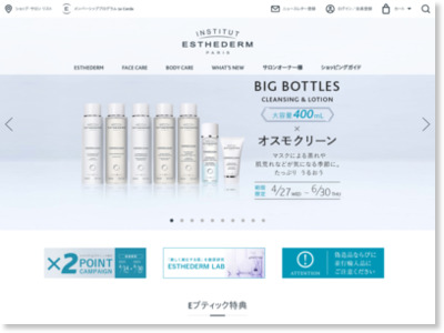 http://www.esthederm.co.jp/