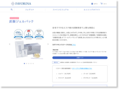 http://www.favorina.com/nano_acqua/gel_pack/index.html