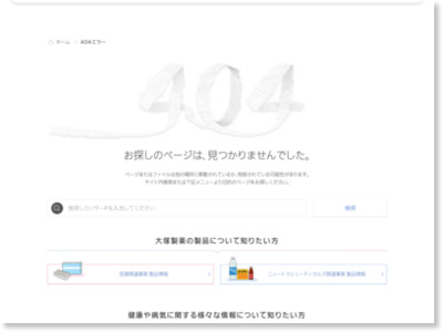 http://www.otsuka.co.jp/ins/lineup/07lotion/index.html