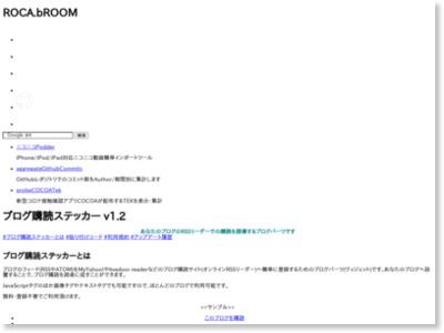 ブログ購読ステッカー