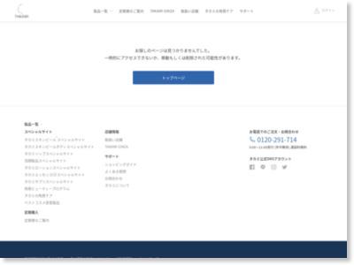 http://www.takami-labo.com/item/peel.html
